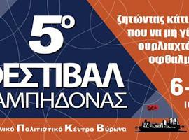 5o festival lampidonas