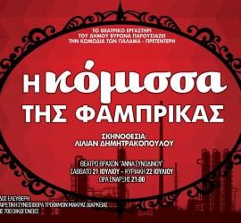 theatriko2018